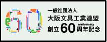 一般社団法人 大阪文具工業連盟 創立60周年記念