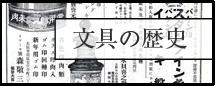 文具の歴史